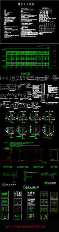3层小学教学楼建筑结构施工图