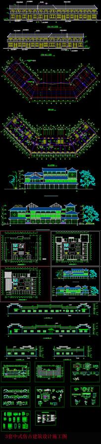 3套中式仿古建筑设计施工图