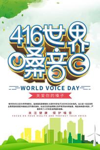 416世界嗓音日海报设计