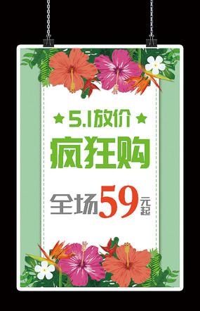 51放价促销海报