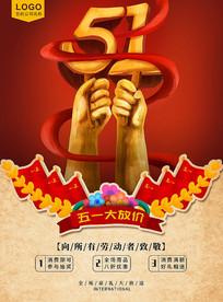 51劳动节创意海报