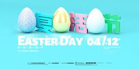 Easter立体复活节字海报
