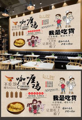 餐饮美食饭店咖喱鸡背景墙