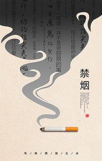 创意禁烟海报设计