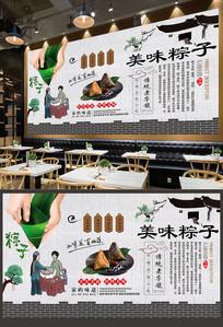 传统美食粽子背景墙