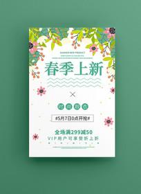 春季新品上市特惠促销海报