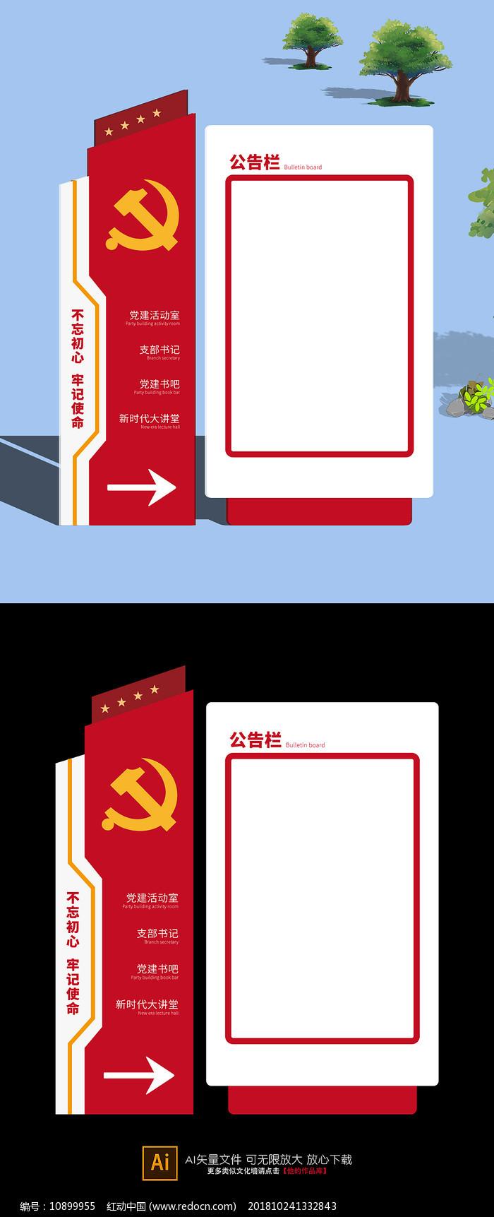 党建展板海报灯箱室内室外宣传栏文化长廊图片