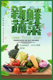 大气清新新鲜蔬菜宣传海报