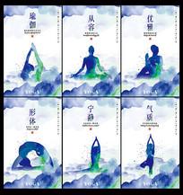 大气水彩瑜伽宣传海报