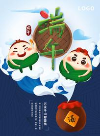端午节手绘粽子海报