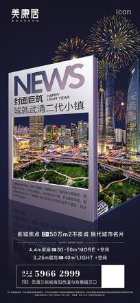 封面巨筑置业理想城轨房地产海报
