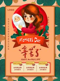 复古年代感母亲节海报