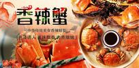 高端大气红色香辣蟹海报