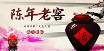 高端大气红色中国风陈年老窖海报设计