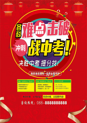 高端大气红色中考培训海报