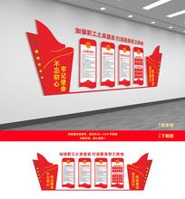 工会宣传形象文化墙