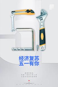 工人工具51劳动节经济复苏海报