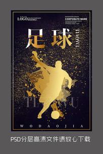 黑金足球设计海报