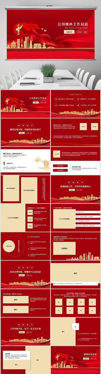 红黄公司团青工作总结报告PPT