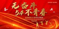 红色大气54青年节青春主题活动舞台背景板