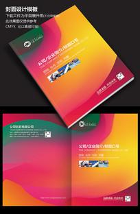 红色动感科技封面设计