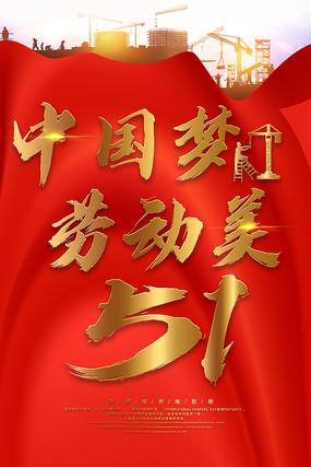 红色中国梦劳动美五一劳动节宣传海报