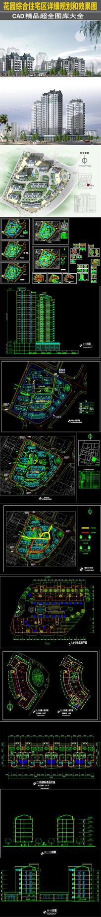 花园综合住宅区详细规划