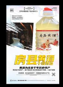 湖北省房县特产房县黄酒特色标志美食海报