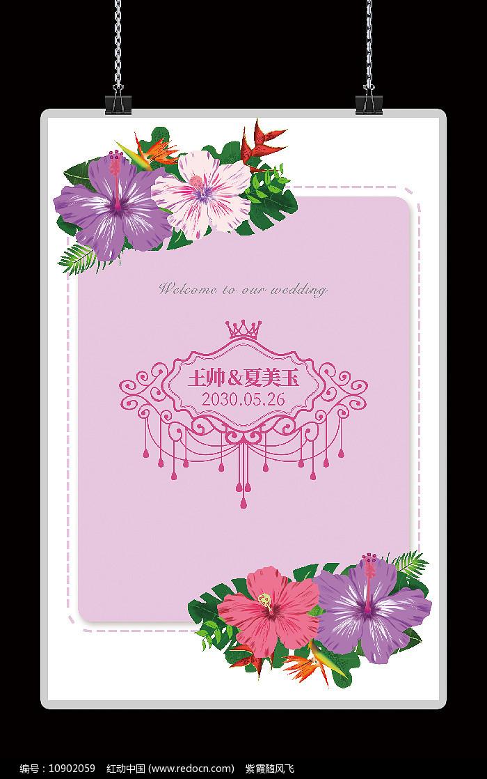 婚庆迎宾牌设计图片