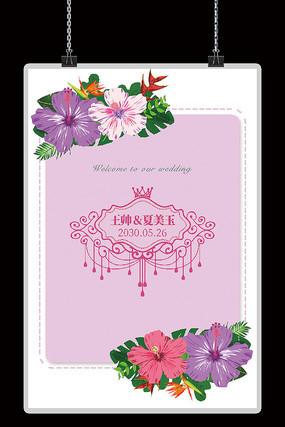 婚庆迎宾牌设计