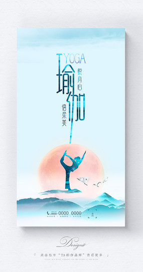 简约创意瑜伽海报