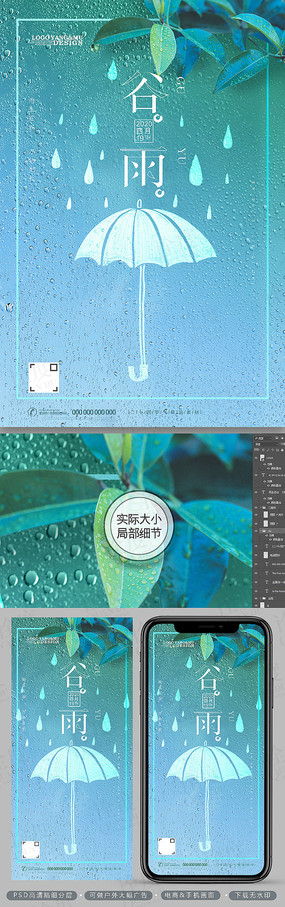 简约小清新二十四节气谷雨海报