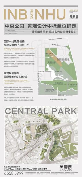 景观设计报纸杂志海报