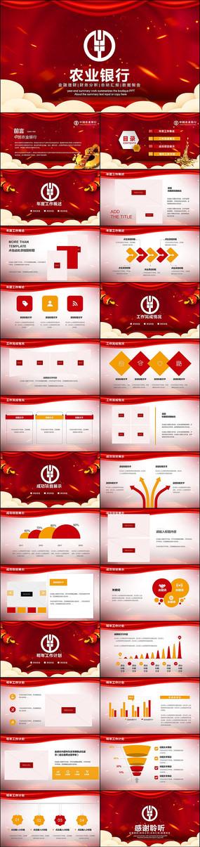 精美 中国农业银行PPT模板