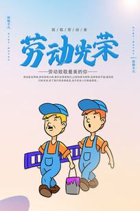 卡通劳动光荣海报