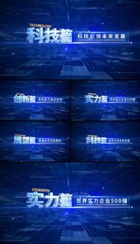 科技标题篇章字幕AE视频模板