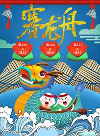 蓝色背景端午节赛龙舟海报