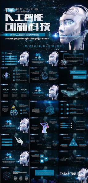 蓝色科技人工智能PPT模板