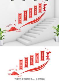廉洁党建楼道文化标语文化墙设计