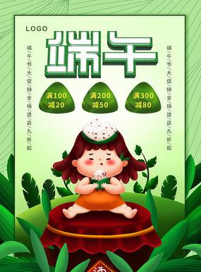 绿色背景小女孩吃粽子端午节海报 PSD