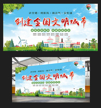 绿色创建全国文明城市宣传宣传栏
