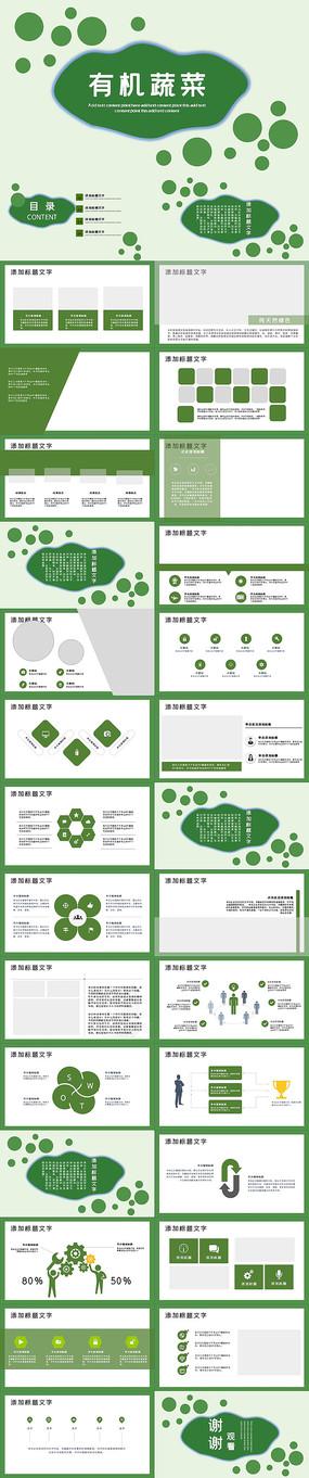 绿色农业有机蔬菜PPT模板