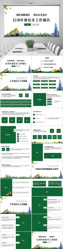 绿色商务公司年度安全工作报告PPT