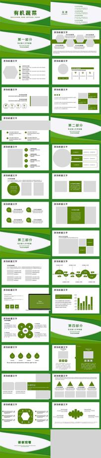 绿色新鲜蔬菜PPT模板