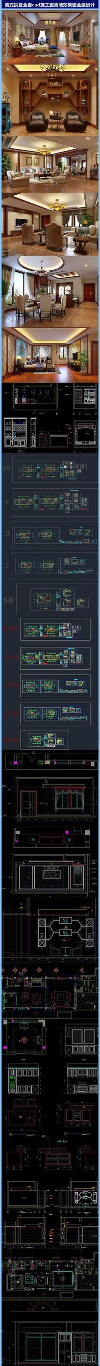 美式别墅全套cad施工图效果图全屋设计