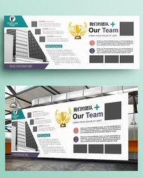 美式简约创意企业文化背景墙