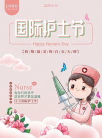 清新粉色护士节海报