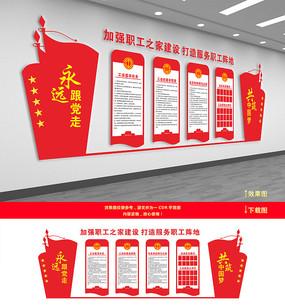 企业工会文化墙设计