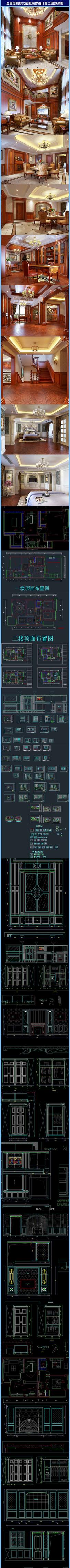 全屋定制欧式别墅装修设计施工图效果图