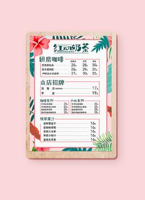 森系奶茶饮品甜品菜单价目表